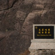 notworkrelated_Huangshan_35